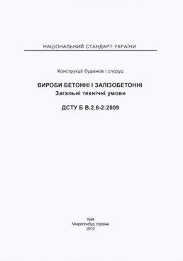 документ вироби бетонні і залізобетонні