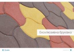 Каталог бруківки с.82